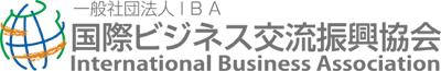 IBA 一般社団法人 国際ビジネス交流振興協会