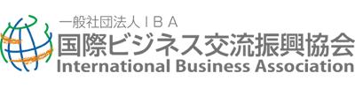 IBA 一般社団法人国際ビジネス交流振興協会